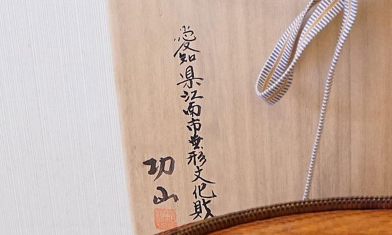 日本昭和年間‧竹工藝大師瀨邊功山作‧江南市無形文化財網代重編竹茶櫃